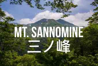Hiking Mount Sannomine (三ノ峰) in Japan