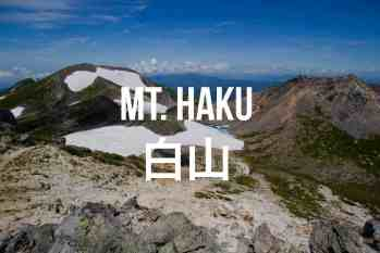 Hiking Mount Haku (白山) in Japan