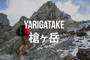 Hiking Yarigatake (槍ヶ岳) in Japan