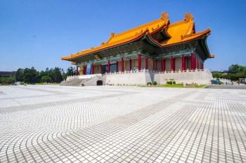 Taiwan-National-Theatre