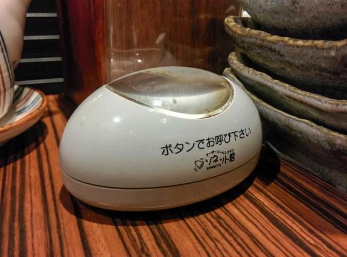 Japan-Warabi-Button