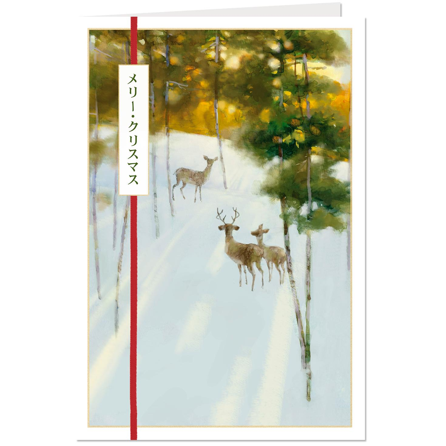 Deer In Forest Japanese Language Christmas Card Greeting