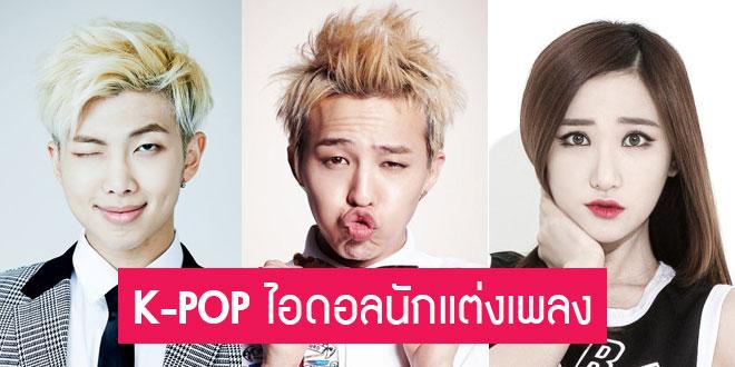 kpop-idol-producer