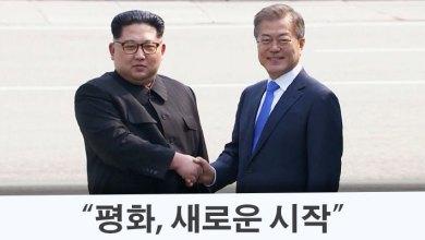 Photo of คนดังวงการบันเทิงร่วมแสดงพลัง สนับสนุนการเปลี่ยนแปลงเกาหลีเหนือ-ใต้เข้าสู่ยุคแห่งสันติภาพ