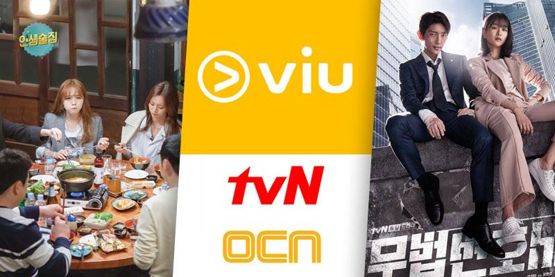 Viu ประเดิมส่งซับไทย ซีรีส์-วาไรตี้ จาก tvN และ OCN ลงระบบเริ่มต้น