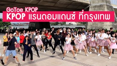 Photo of เมื่อเด็กไทยรวมตัวเล่น Random Dance ใต้สะพานพระราม 8