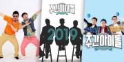 Weekly Idol เปิดตัว 3 MC ใหม่ปี 2019 ประเดิมตอนแรก 9 มกราคม