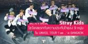 Stray Kids โชว์เคสแรกกับความประทับใจของ 9 หนุ่ม ใน UNVEIL TOUR 'I am …' in BANGKOK