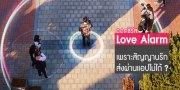 Love Alarm 'เพราะสัญญานรักส่งผ่านแอปไม่ได้ ?'