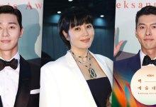 Photo of เก็บตก: พรมแดงงาน Baeksang Arts Awards ครั้งที่ 56