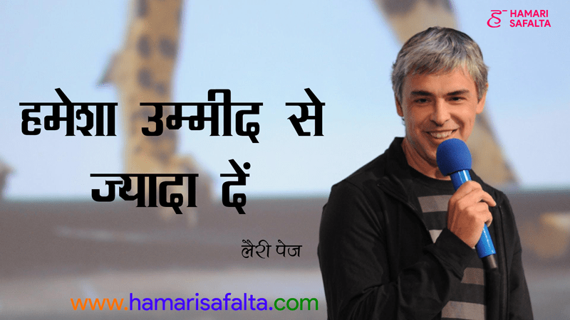 25 larry page quotes in hindi
