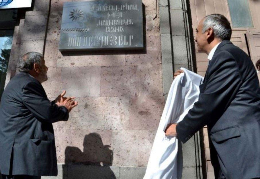 Opening Ceremony of Sos Sargsyan Commemorative Plaque- Armenia