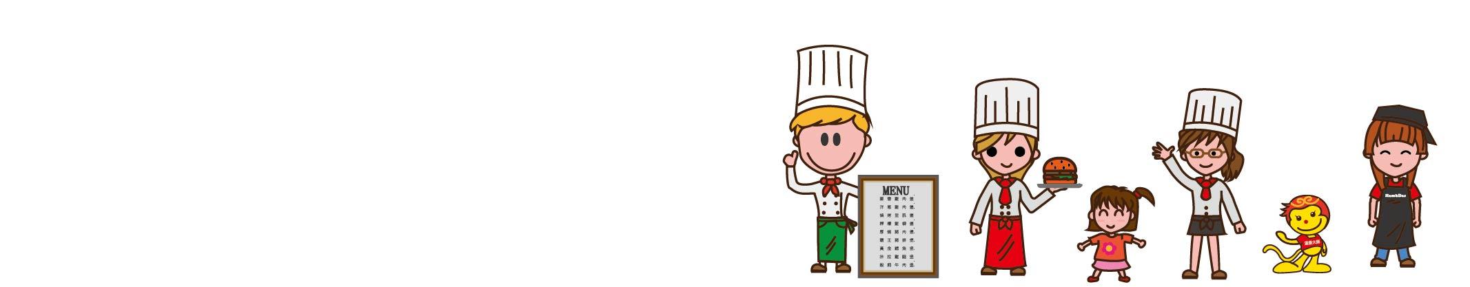 創業加盟   加盟早餐店就選漢堡大師 早午餐加盟連鎖