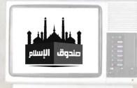 مقدمة برنامج صندوق الإسلام
