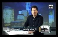 Episode 1 – (برنامج صندوق الإسلام: الحلقة الأولى (الإسلام والماڤيا – الجزء الأول