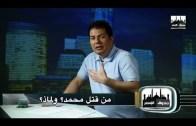 Episode 6 (برنامج صندوق الإسلام : الحلقة السادسة (من قتل محمد؟ ولماذا؟