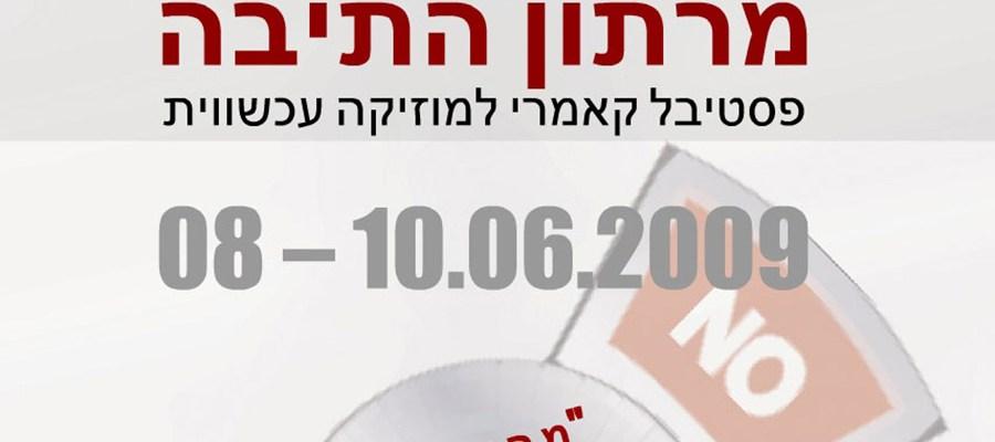 Tel Aviv Hateiva Marathon 2009