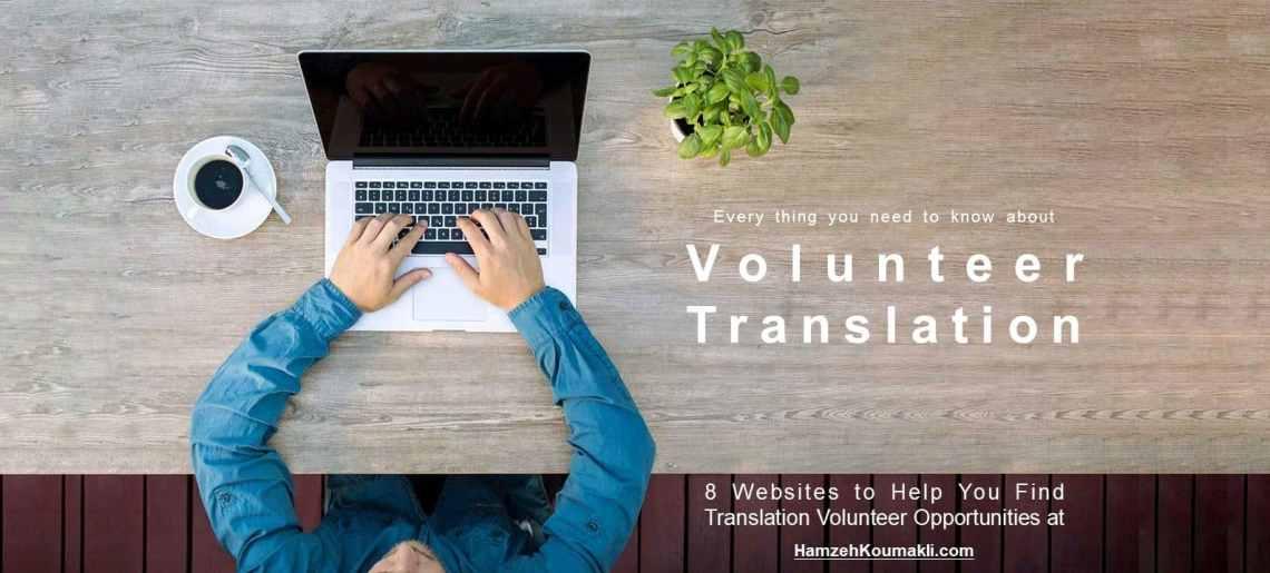 كيف تبدأ مسيرتك في الترجمة؟ مواقع الترجمة التطوعية