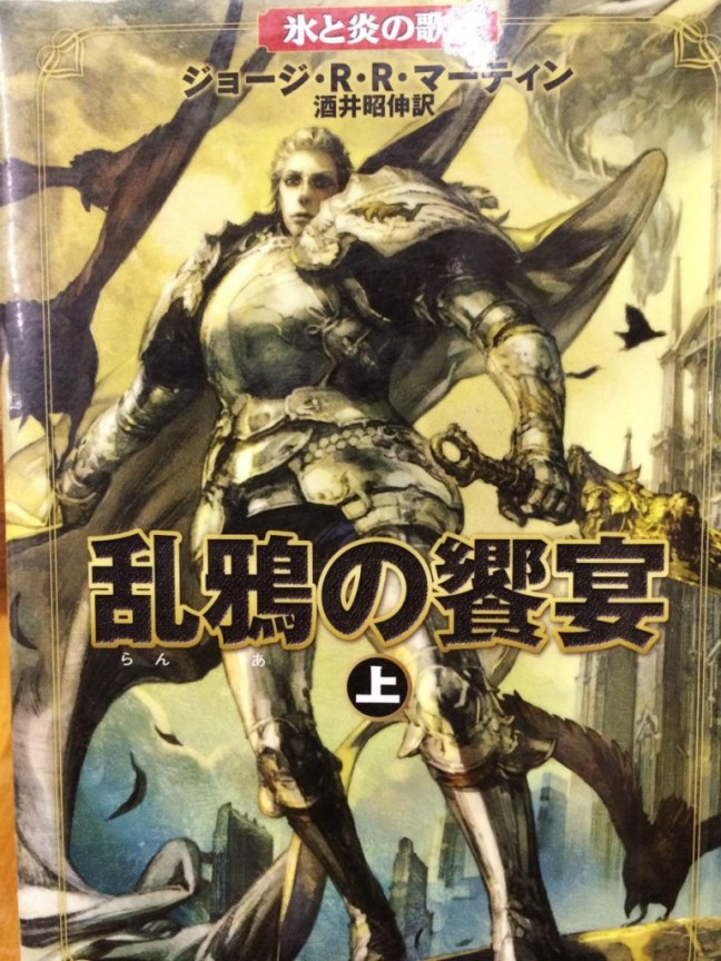 Jaimie - A Feast for Crows, Part 1 - Japanese Edition