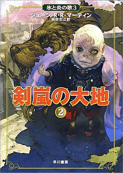 Tyrion Lannister - A Storm of Swords, Part 2 - Japanese Edition