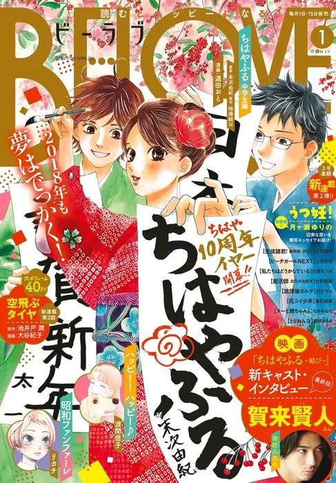 Chihayafuru. Waiting for season 3