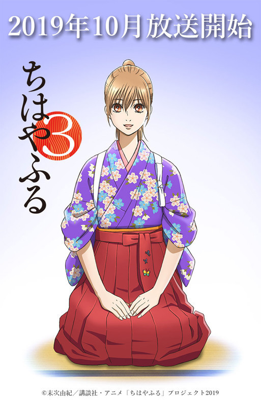 Chihayafuru 3: season 3 release date postponed until October 2019