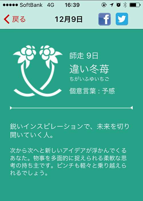 12/9の花個紋(iPhoneアプリ)