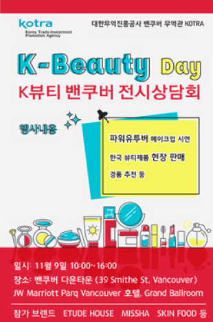 K Beauty/Wellenss