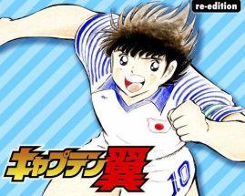Listado Mangaplus - Captain Tsubasa - Hanami Dango
