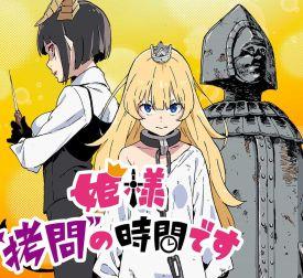 Listado Mangaplus Es hora de torturarte princesa - Hanami Dango