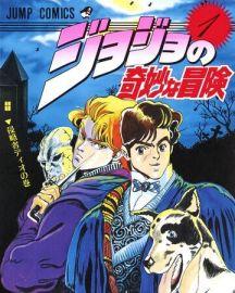 Listado Mangaplus Jojos Bizarre Adventure Parte 1 Phantom Blood - Hanami Dango