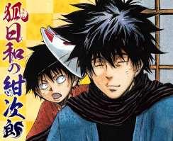 Listado Mangaplus Konjirou El zorro de tiempo - Hanami Dango