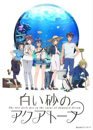 Shiroi Suna no Aquatope 1 Hanami Dango