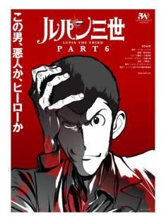 Lupin III part 6 - Otoño 2021 - Hanami Dango