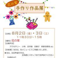 8月の作品展