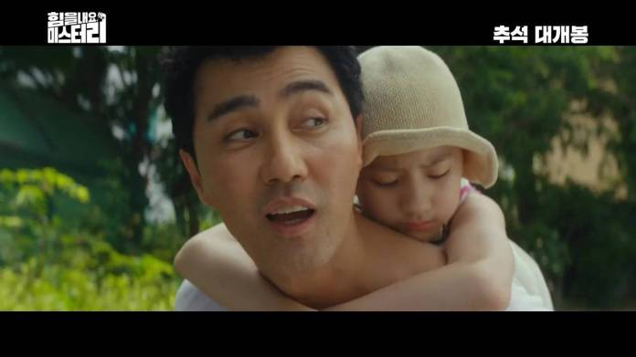 Video] Review Trailer Released for the Upcoming Korean Movie ...