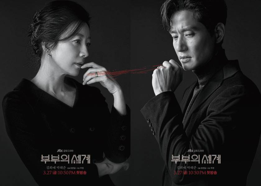 "The World of the Married"" Kim Hee-ae and Park Hae-joon's Deadly ..."