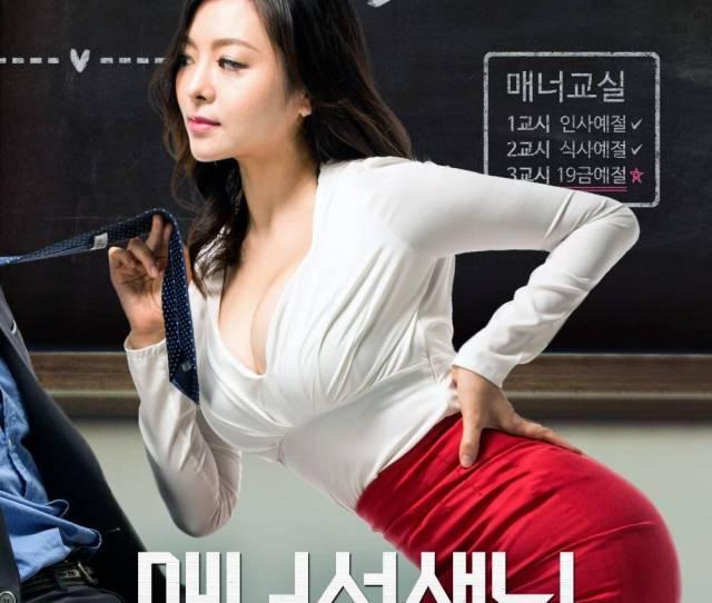 Manner Teacher