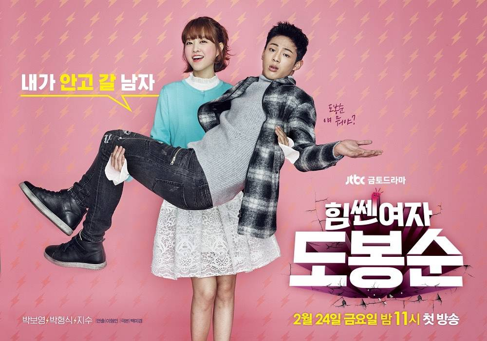 Download Strong woman do bong soon/힘쎈여자 도봉/ Himssenyeoja Dobongsoon (2017) Subtitle Indonesia