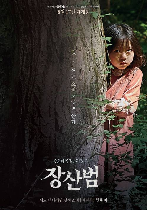Image result for the mimic korean movie