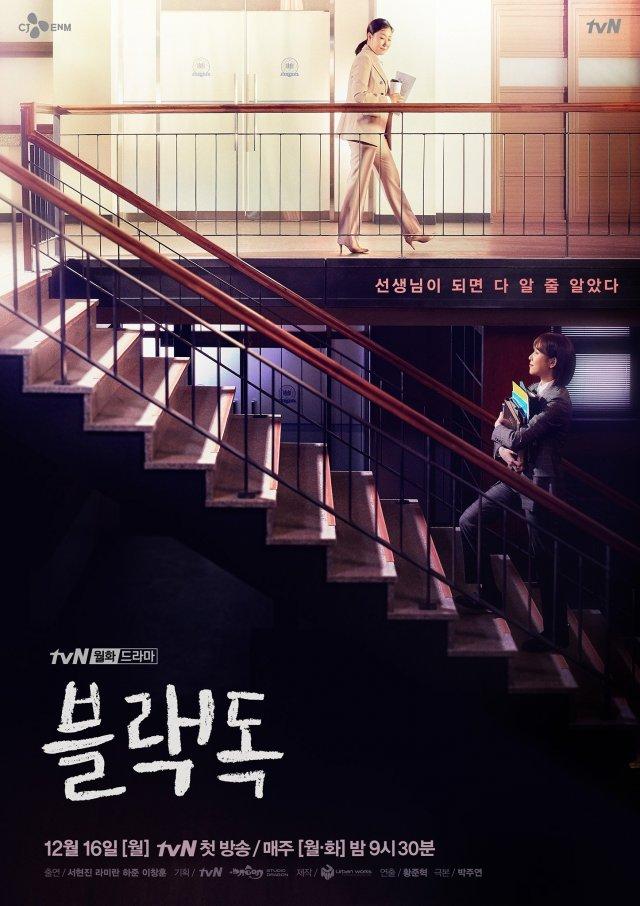 korean drama black dog hancinema
