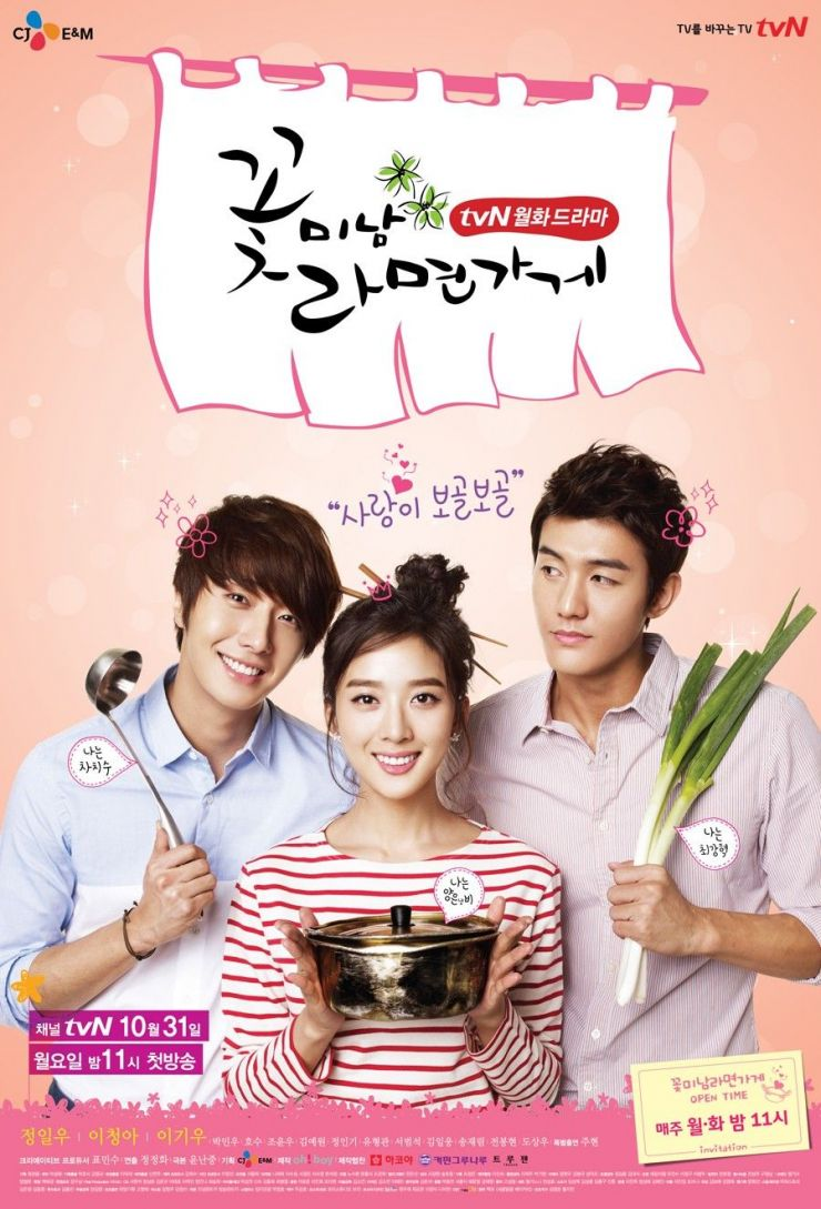 Flower Boy Ramyun Shop Wallpaper HD