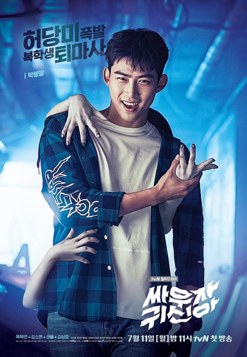 Let's Fight the Ghost /싸우자 귀신아 Engsub