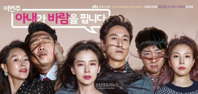 Image result for my wife's having an affair this week kdrama