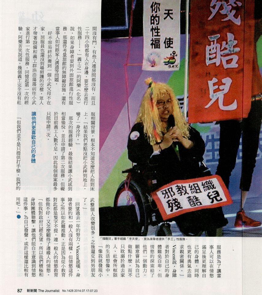 新新聞33