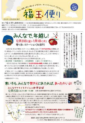 fukutama08-1.jpg