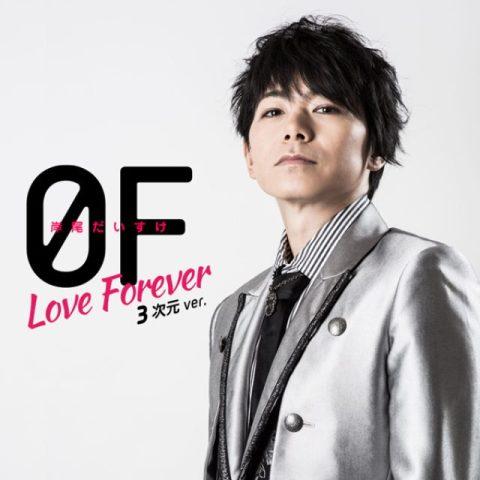 of-love forever