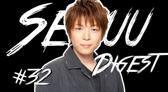 Jun Fukushima Seiyuu Digest 32 cover