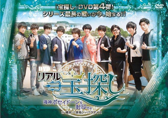 Real treasure hunt in Yokohama (2017)