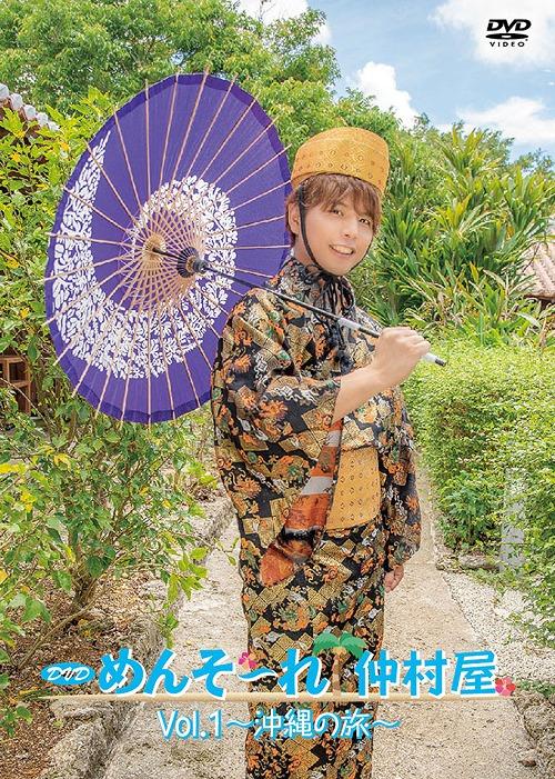 Mensore! Nakamuraya Vol.1 Okinawa no Tabi